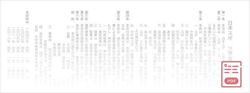 日本スポーツ学会会則2016年改訂